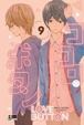 Cover of Love Button vol. 9