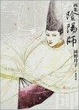 Cover of 画集 陰陽師