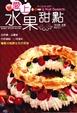 Cover of 愛上水果甜點