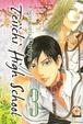 Cover of Teiichi High School vol. 3