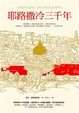 Cover of 耶路撒冷三千年