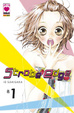 Cover of Strobe Edge vol. 1