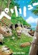 Cover of ペリリュー 1