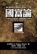 Cover of 國富論