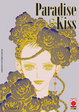 Cover of Paradise Kiss 8
