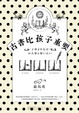 Cover of 古書比孩子重要