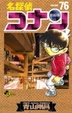 Cover of Detective Conan 76