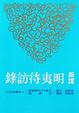 Cover of 新譯明夷待訪錄