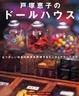 Cover of 戸塚恵子のドールハウス―なつかしい日本の風景を再現するミニチュアワークたち