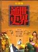 Cover of 彩图版世界通史