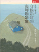 Cover of 守候彩虹的海岬咖啡屋