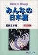 Cover of Minna No Nihongo II