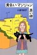 Cover of 黄色いマンション 黒い猫
