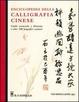 Cover of Enciclopedia della calligrafia cinese