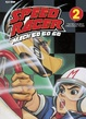 Cover of Speed Racer: Mach Go Go Go vol. 2
