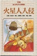 Cover of 火星人入侵