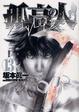 Cover of 孤高之人 13