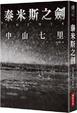 Cover of 泰米斯之劍