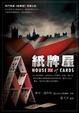 Cover of 紙牌屋