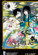 Cover of xxxHOLiC Rei vol. 1