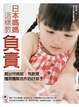Cover of 日本媽媽這樣教負責