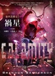 Cover of 禍星