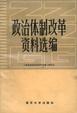 Cover of 政治體制改革資料選編