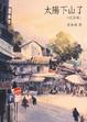 Cover of 太陽下山了(紀念版)