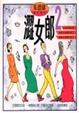 Cover of 澀女郎2