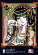 Cover of xxxHOLiC 12