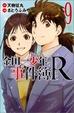 Cover of 金田一少年の事件簿R 9