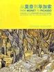 Cover of 从莫奈到毕加索