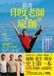 Cover of 跟著印度老師學瑜伽