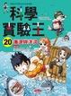 Cover of 科學實驗王 20