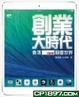 Cover of 創業大時代 香港Startup顛覆世界
