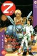 Cover of Zero n. 38