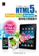 Cover of HTML5在iPhone/iPad/Android的應用程式開發實作