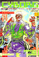 Cover of CYBORG n. 2