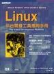 Cover of Linux 平台開發工具應用手冊