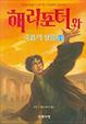 Cover of 해리포터와 죽음의 성물. 제7권(1)