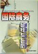 Cover of 国际商务函电与合同 (汉英双语)