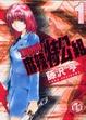 Cover of 麻辣特公組 1