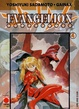 Cover of Evangelion Collection 4