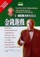 Cover of 《一個投機者的告白》之金錢遊戲