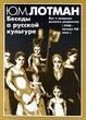 Cover of Беседы о русской культуре