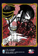 Cover of xxxHOLiC 11