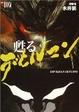 Cover of 甦るデビルマン