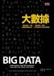 Cover of 大數據