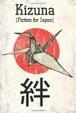Cover of Kizuna