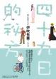 Cover of 四十九日的祕方